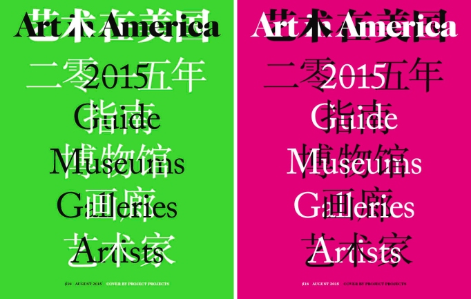 Art America and ARTNews Team Up