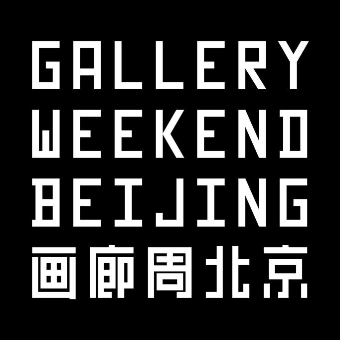 Gallery Weekend Beijing Postpones 2020 Edition