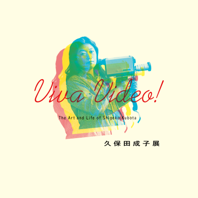 """A photo of Shigeko Kubota, an East Asian woman, holding a vintage video camera. The image appears silkscreened in blue, yellow, and red. """"Viva Video"""" is scribbled over the image, then the text """"the art and life of Shigeko Kubota,"""" and then text in Japanese."""